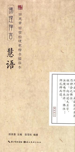田英章、田雪松硬笔楷书描临本-慧语