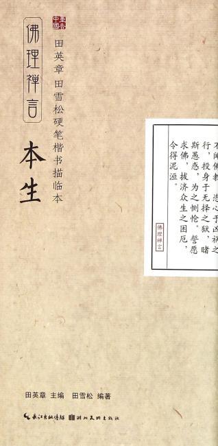 田英章、田雪松硬笔楷书描临本-本生