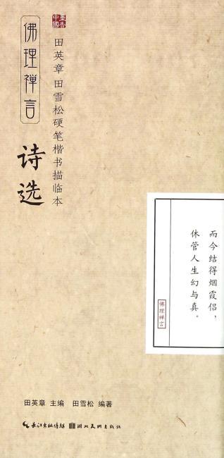田英章、田雪松硬笔楷书描临本-诗选