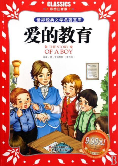 爱的教育(中小学生新课标必读 世界经典文学名著 彩图注音励志版)