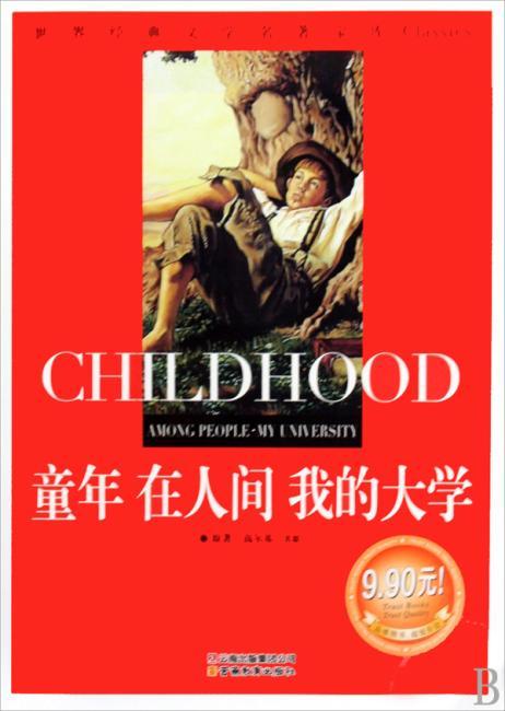 童年 在人间 我的大学(中小学生新课标必读 世界经典文学名著 彩图励志版)