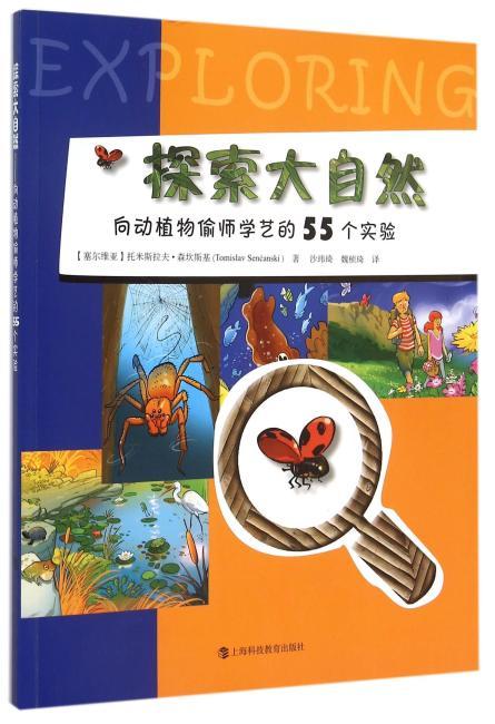 探索大自然--向动植物偷师学艺的55个实验