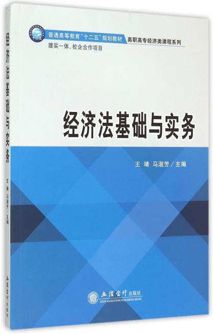 经济法基础与实务