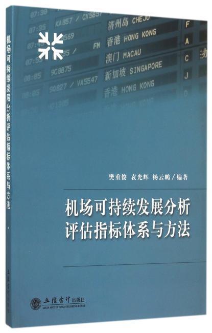机场可持续发展分析评估指标体系与方法