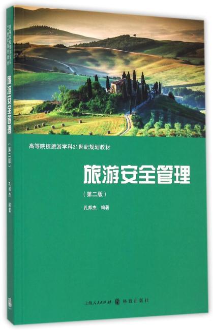 旅游安全管理(第二版)