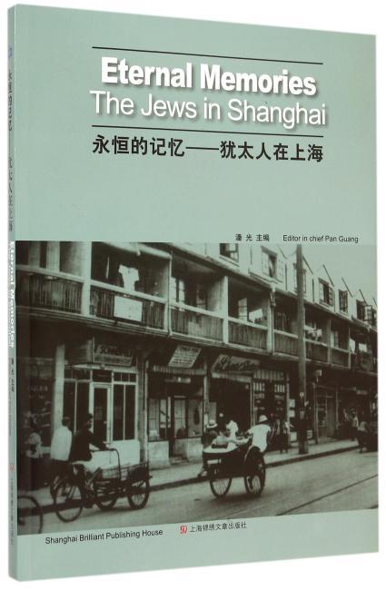 永恒的记忆--犹太人在上海