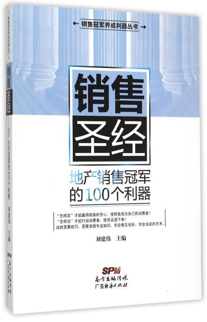 销售圣经:地产销售冠军的100个利器