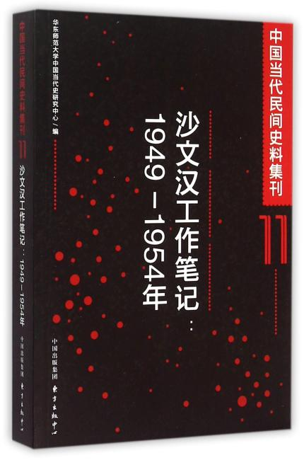 中国当代民间史料集刊11:沙文汉工作笔记(1949-1954年)