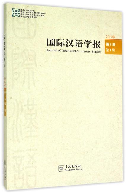 国际汉语学报第6卷第1辑