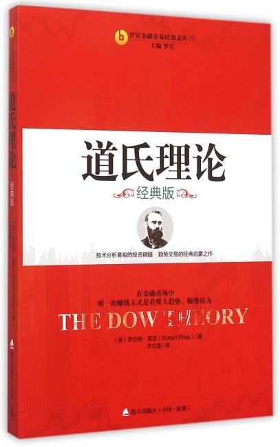 道氏理论(经典版)