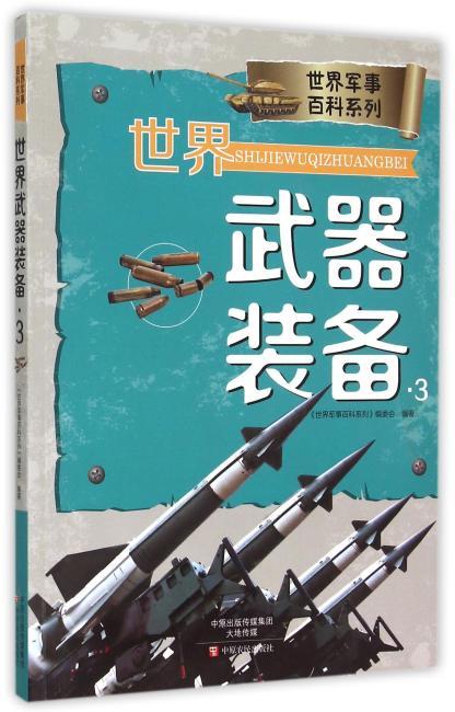 世界武器装备3