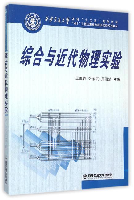 """综合与近代物理实验(西安交通大学本科""""十二五""""规划教材)""""985""""工程。。"""