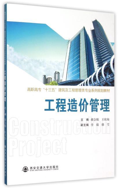 """工程造价管理(高职高专""""十三五""""建筑及工程管理类专业系列规划教材)"""