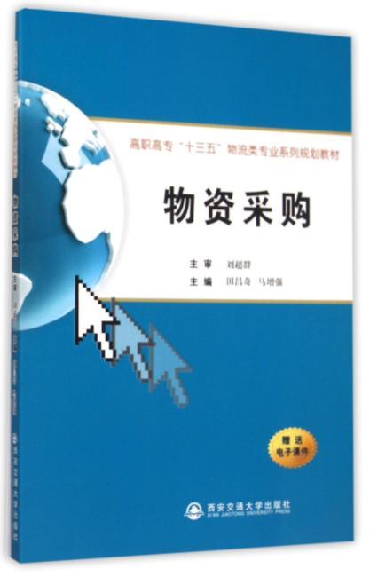 """物资采购(高职高专""""十三五""""物流类专业系列规划教材)"""
