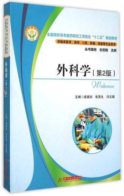 外科学(第二版)