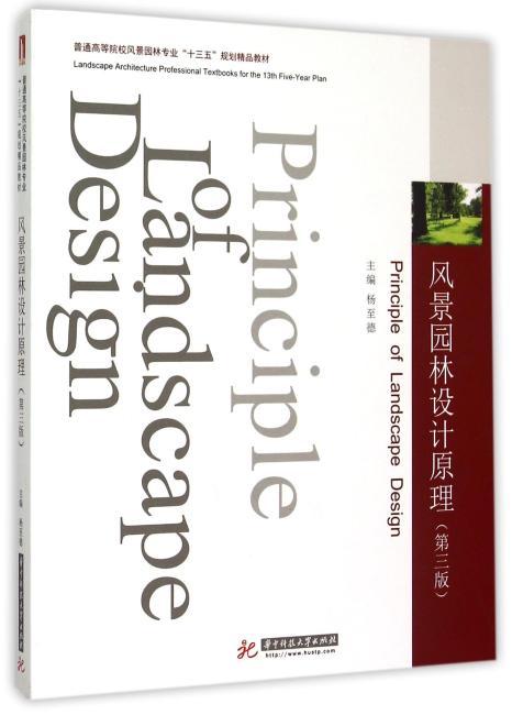 风景园林设计原理(第三版)
