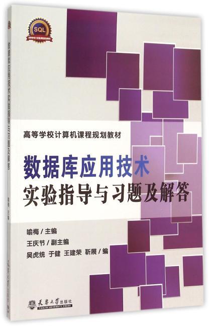数据库应用技术实验指导与习题及解答