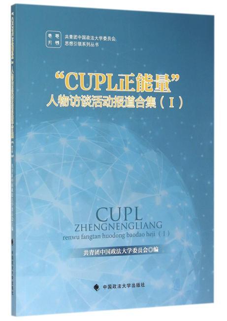 CUPL正能量 人物访谈活动报道合集 Ⅰ