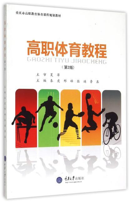 高职体育教程(第2版)