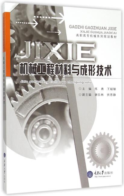 机械工程材料与成形技术