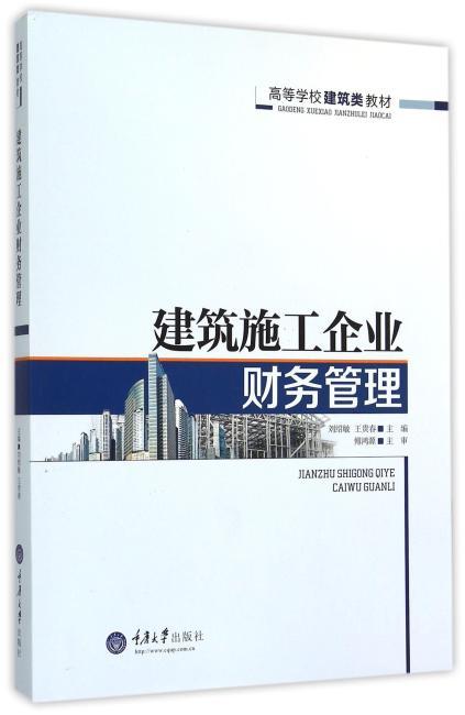 建筑施工企业财务管理