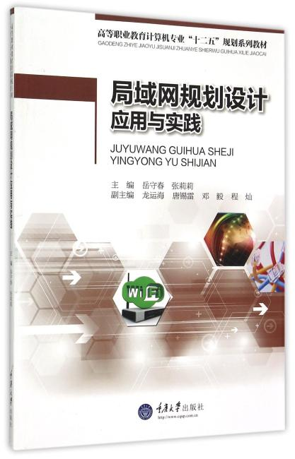 局域网规划设计应用与实践