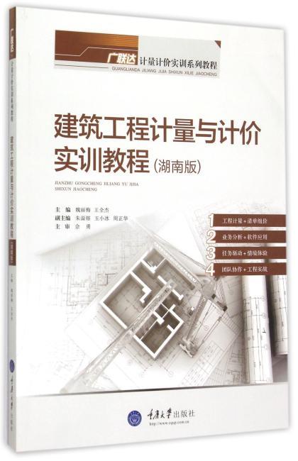 建筑工程计量与计价实训教程(湖南版)