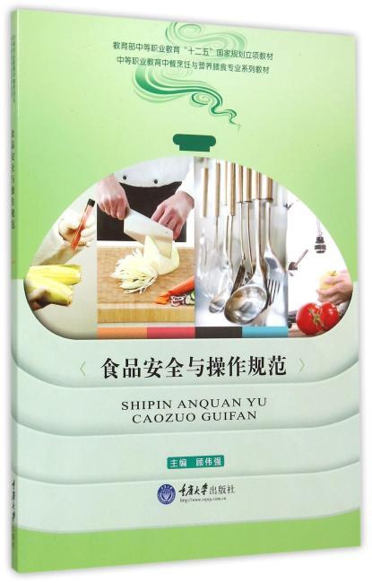 食品安全与操作规范