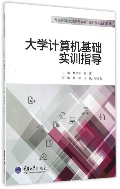 大学计算机基础实训指导