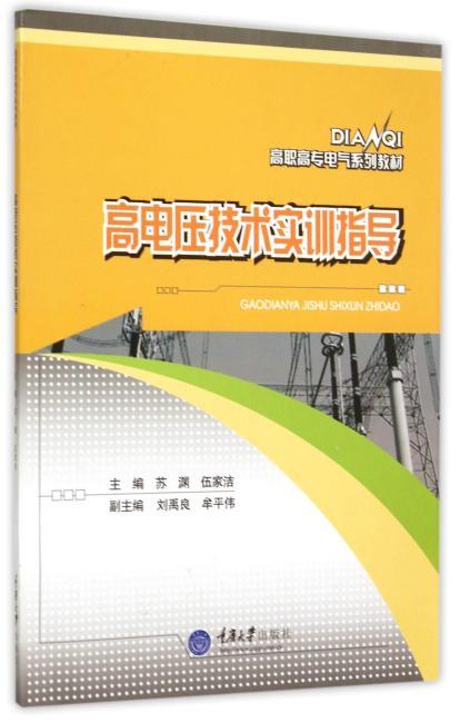 高电压技术实训指导