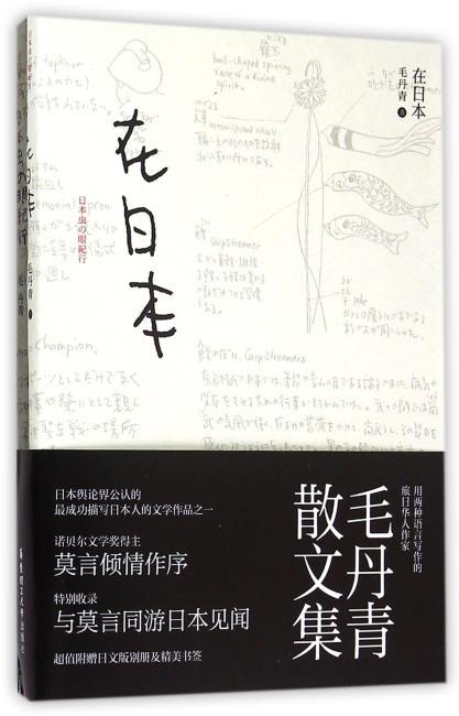 在日本(附赠日文版别册及精美书签)
