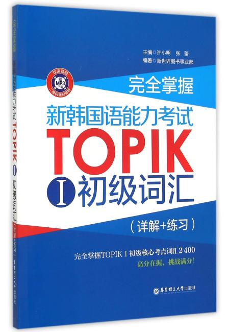 完全掌握.新韩国语能力考试TOPIKⅠ初级词汇(详解+练习)(赠MP3下载)