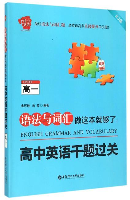 给力英语——语法与词汇做这本就够了:高中英语千题过关(高一)