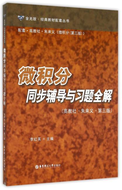 微积分同步辅导与习题全解(高教社·朱来义·第三版)