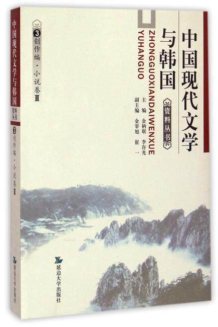 中国现代文学与韩国资料丛书:3:Ⅲ:下:创作编·小说卷:中长篇小说