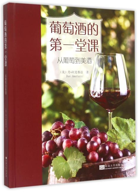 葡萄酒的第一堂课