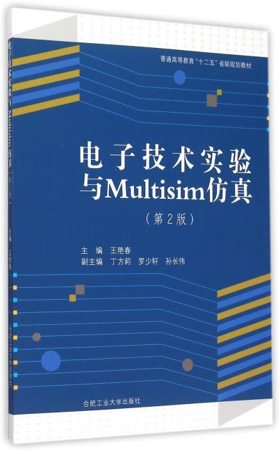 电子技术实验与Multisim仿真(第2版)