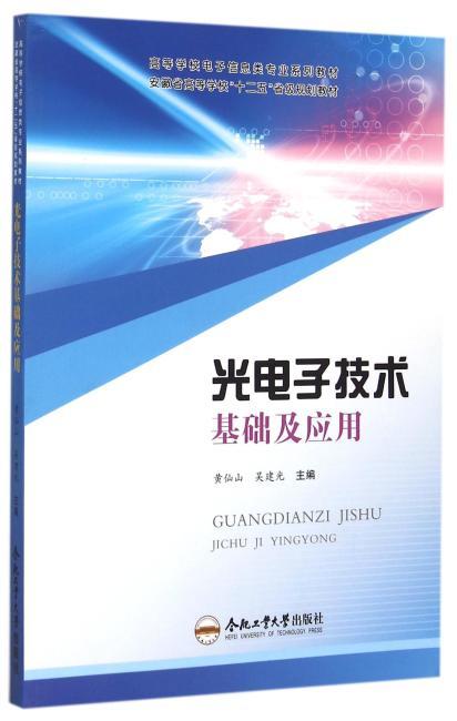 光电子技术基础及应用