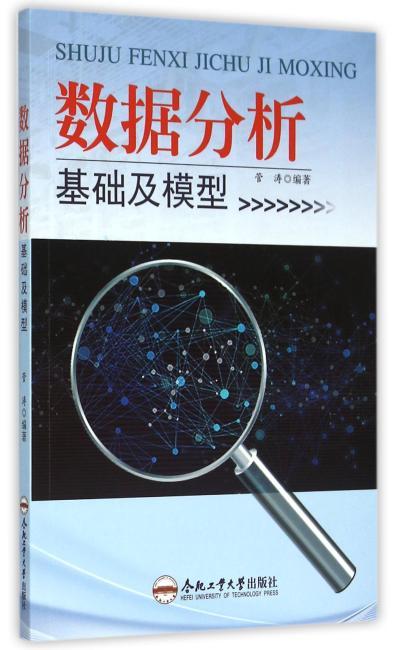 数据分析基础及模型