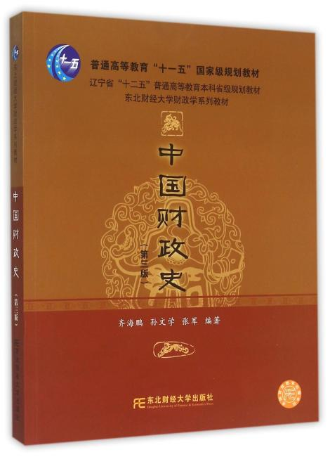 中国财政史(第三版)