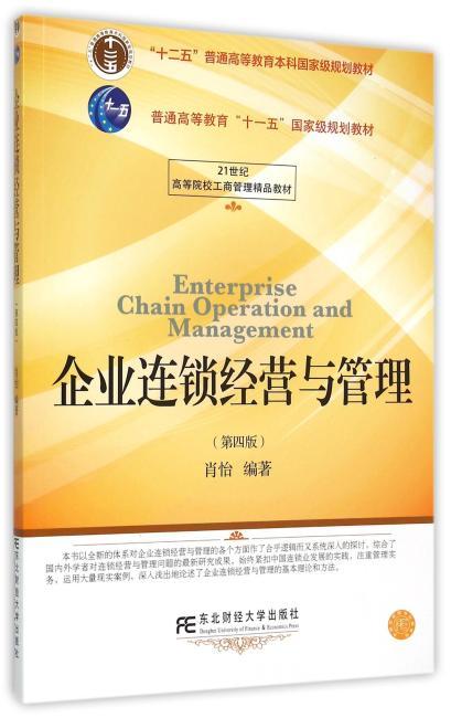 企业连锁经营与管理(第四版)