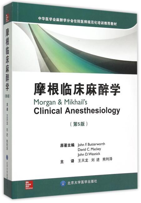 摩根临床麻醉学(原书第5版)