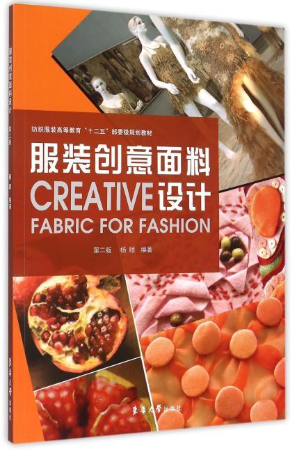 服装创意面料设计(第二版)