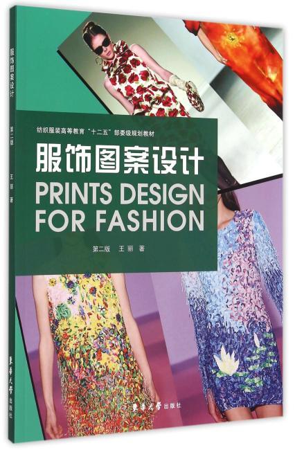服饰图案设计(第二版)