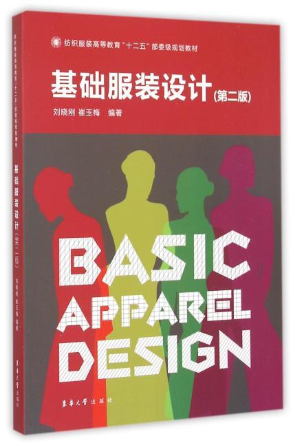 基础服装设计(第2版)