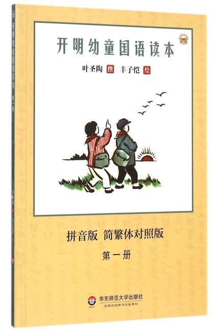 开明幼童国语读本(第一册)(拼音版)(简繁体对照版)