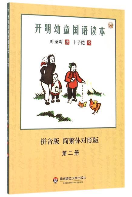 开明幼童国语读本(第二册)(拼音版)(简繁体对照版)