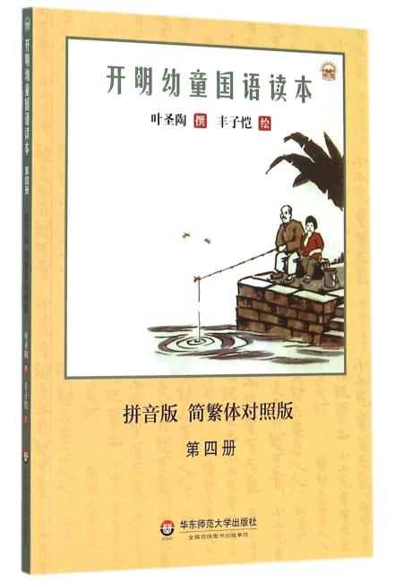 开明幼童国语读本(第四册)(拼音版)(简繁体对照版)