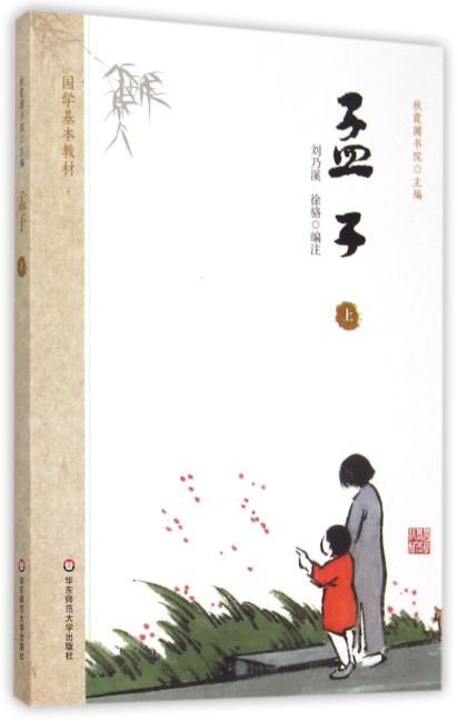 国学基本教材·孟子(上)