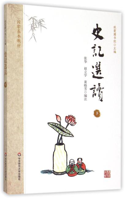 国学基本教材·史记选读(下)